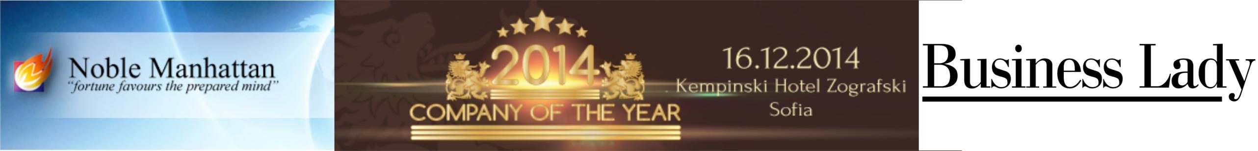 Company of the year award 9