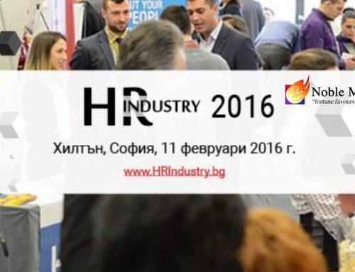 11 февруари – Коучинг, Шоколад и Танц – HR Industry 2016 – Hotel Hilton, София